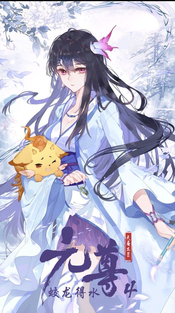 Dragon Prince Yuan 元尊, hot Chinese fantasy novel. Click to
