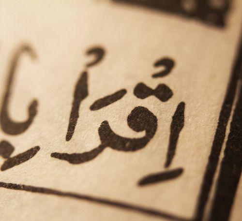 Love Beautiful Muslim Amazing Read Islam Angel Arabic Calligraphy Iqra Verses Quran Allah