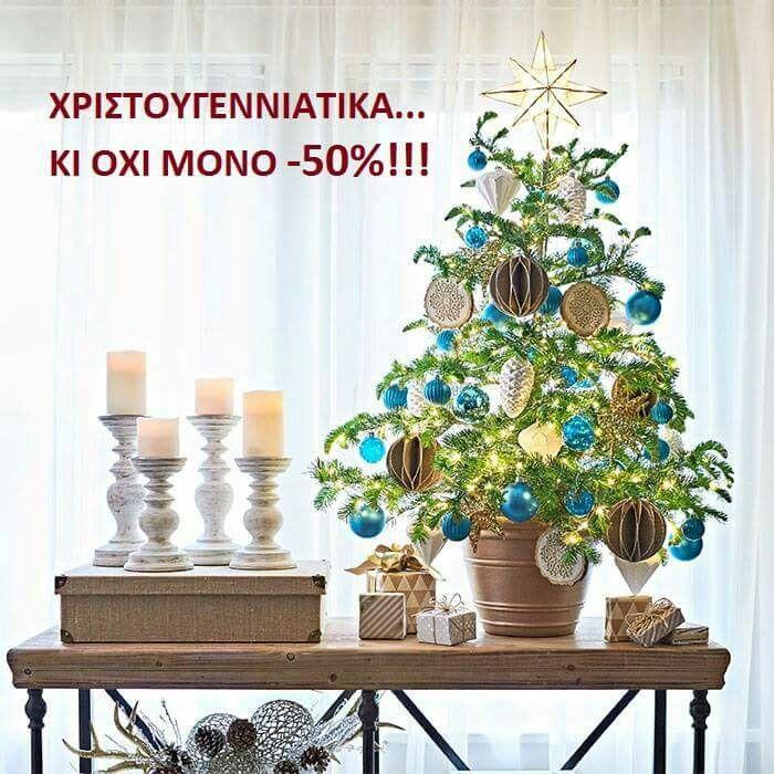 -Και στις μπάλες; -ΝΑΙ! -Και στα δέντρα; -ΝΑΙ! Σε ΟΛΑ τα Χριστουγεννιάτικα είδη – 50 %!!! -Κι όχι μόνο! & σε επιλεγμένα είδη – 50%!!!  Το irishomegallery μετράει αντίστροφα για το Νέο Έτος με SUPER ΠΡΟΣΦΟΡΕΣ!!! Μοιράστε στον εαυτό σας & τους δικούς σας μοναδικά δώρα σε απίστευτες τιμές!!!