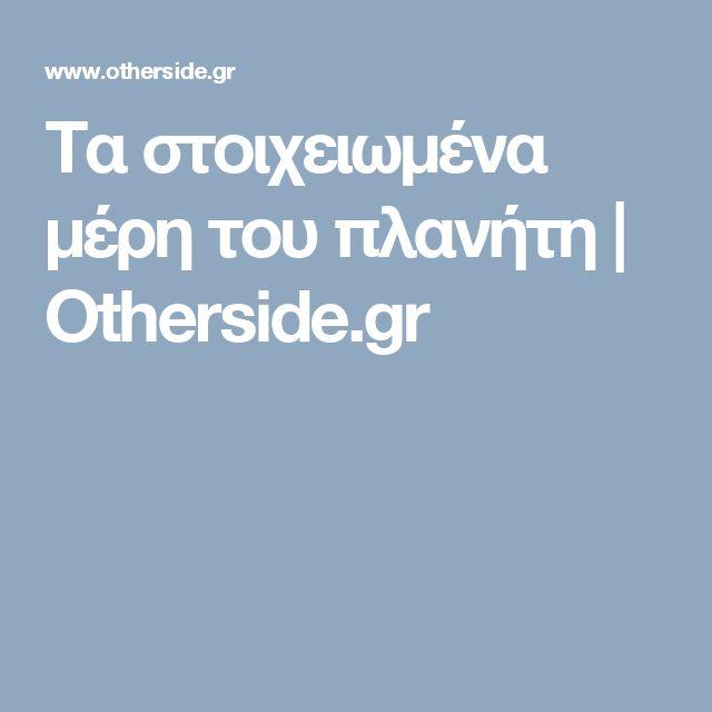 Τα στοιχειωμένα μέρη του πλανήτη | Otherside.gr