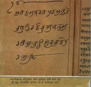 Hand Writing of Guru Hargobind - The Mool Mantra depicting the first verse of the Japji, a Sikh prayer that forms the opening lines of the Guru Granth Sahib http://sikhhistory.haraman.org/sikh-history-the-origin-and-beliefs-of-sikhs/