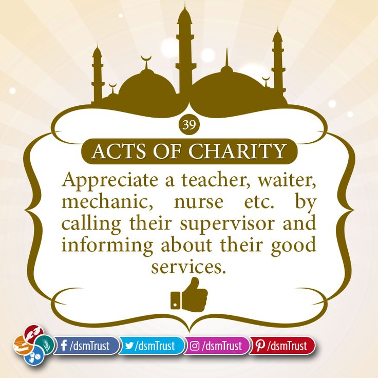 Acts of Charity | 39 Appreciate a teacher, waiter, mechanic, nurse etc. by calling their supervisor and informing about their good services. -- DONATE NOW for Darussalam Trust's Health, Educational, Food & Social Welfare Projects • Account Title: Darussalam Trust • Account No. 0835 9211 4100 3997 • IBAN: PK61 MUCB 0835 9211 4100 3997 • BANK: MCB Bank LTD. Session Court Branch (1317)   #DarussalamTrust #Charity #Appreciate
