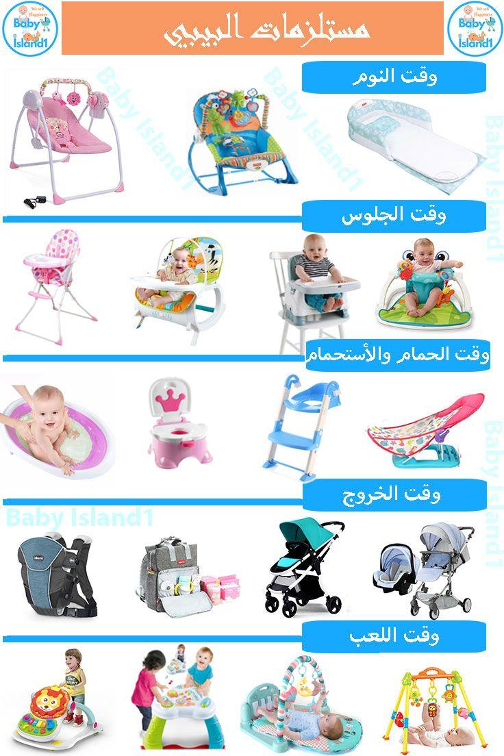 مسلتزمات البيبي والأم مصر In 2021 Baby Facts Baby Advice Baby Education