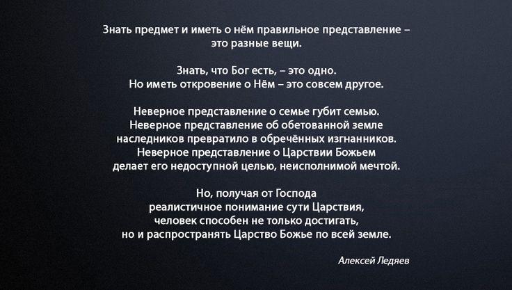 Источник: http://www.ng.lv/rus/materiali/proekti_aleksea_ledaeva/citati_pastora_aleksea_ledaeva/tema_32__carstvo_boz_e/?doc=43779