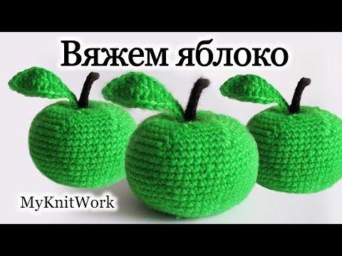 Вязание крючком. Вяжем яблоко. Игрушка яблоко. Crochet. Knit apple. Toy apple. - YouTube