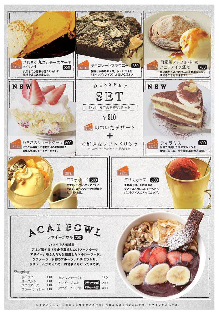 【グラフィックデザイン:デザートメニュー】EMPORIO cafe and dining (学芸大学・カフェ) | not for sales Incorporated 株式会社 | 飲食店開業・コンサルティングのことなら