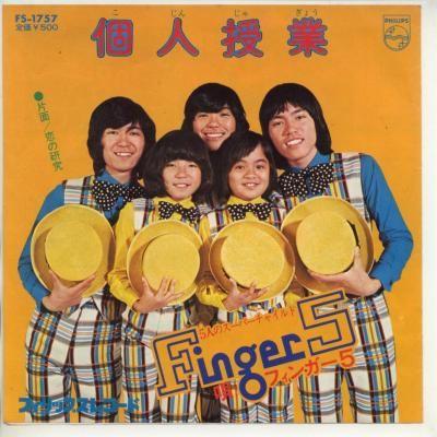フィンガー5個人授業 1973