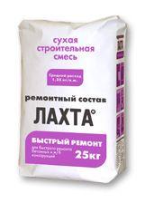 ЛАХТА быстрый ремонт http://www.ssi-ent.com/katalog/gidroizoljacija/rastro/lahta/lahta-bystryj-remont