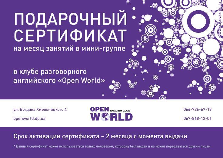 Подарочные сертификаты Open World