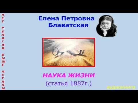 Наука жизни - Блаватская Елена Петровна (статья 1887г. - аудиокнига)