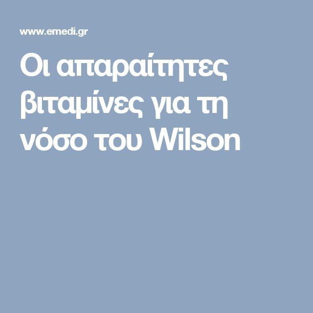 Οι απαραίτητες βιταμίνες για τη νόσο του Wilson