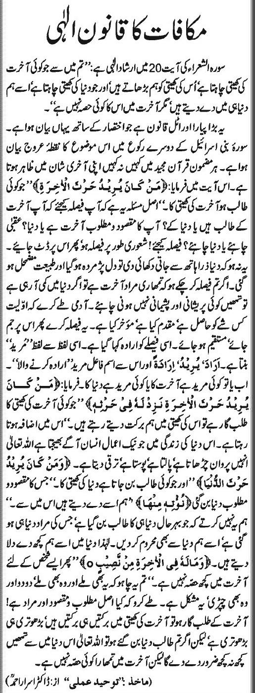 Nida-e-Khilafat: Urdu: Divine Law Of Return By Dr. Israr Ahmed (RA)