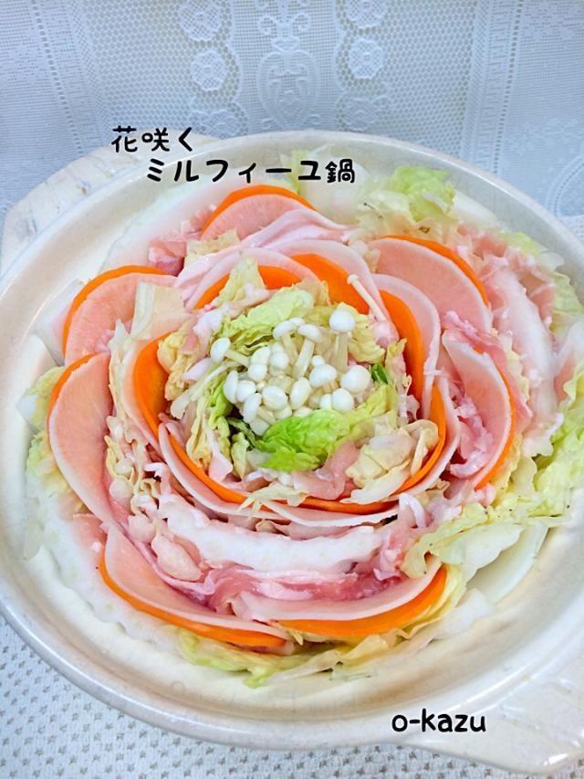 花咲くミルフィーユ鍋