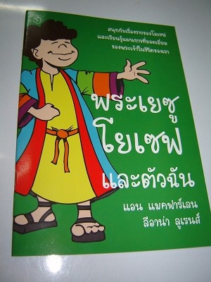 Jesus, Joseph and Me - Sunday School Activity Book for Thai Children / Thai Language Edition 34 pages / Thailand 2010