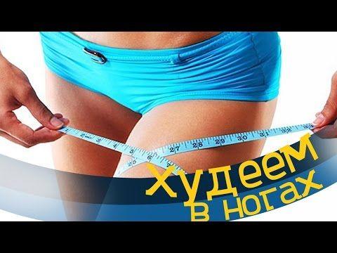 Похудеть в бедрах быстро: лучшая тренировка от танцовщины