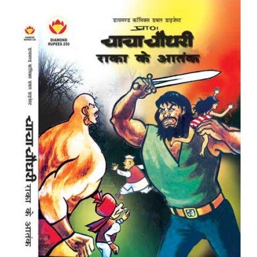 Chacha Choudhary Comics