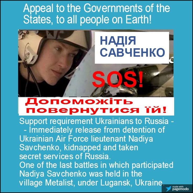 #SOS #Ukraine #Nadiya Savchenko Appeal to the Governments of the States, to all people on arth!  Support requirement Ukrainians to Russia- immediately release from detention of Ukrainian Air Force lieutenant Nadiya Savchenko, kidnapped and taken  secret services of Russia. One of the last battles in which participated Nadiya Savchenko was held in the village Metalist under Lugansk, Ukraine #FreeSavchenko.