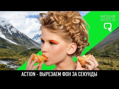 Action - вырезаем фон за секунды - YouTube