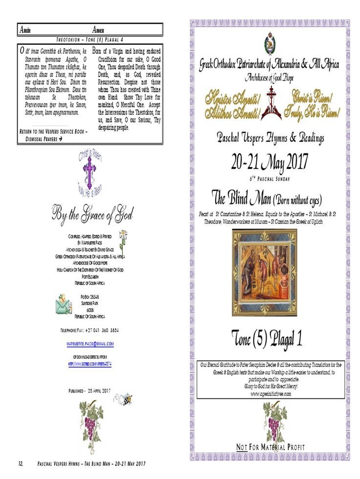 21 May 2017 -  6th Sunday of Pascha - The Blind Man - St Constantine & St Helena - Vespers Hymns and Readings