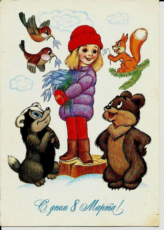 Bear squirrel beaver and girl  Vintage  Russian by LucyMarket, $3.50