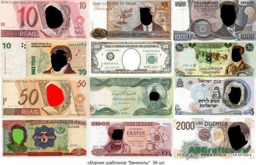 http://www.allgrafica.ru/photoshop/psd-iskhodniki/36462-shablony-dlya-fotoshopa-banknoty.html