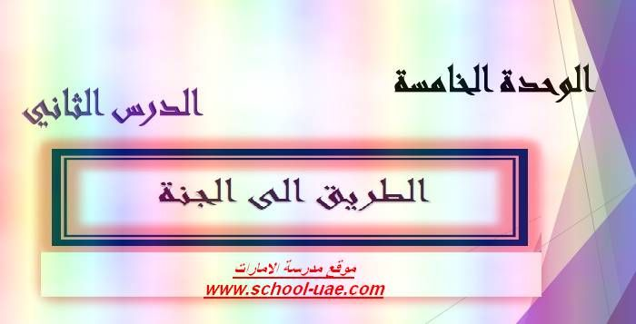 حل درس الطريق الى الجنة مادة التربية الاسلامية للصف الخامس الفصل الثالث 2019 Light Box School Answers