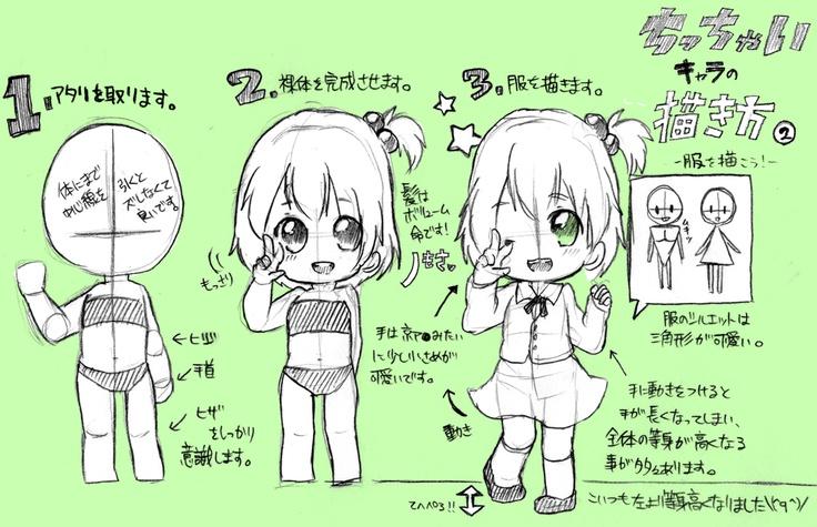 """【講座】ちっちゃいキャラの描き方③ """"How to draw [course] of teeny character"""""""