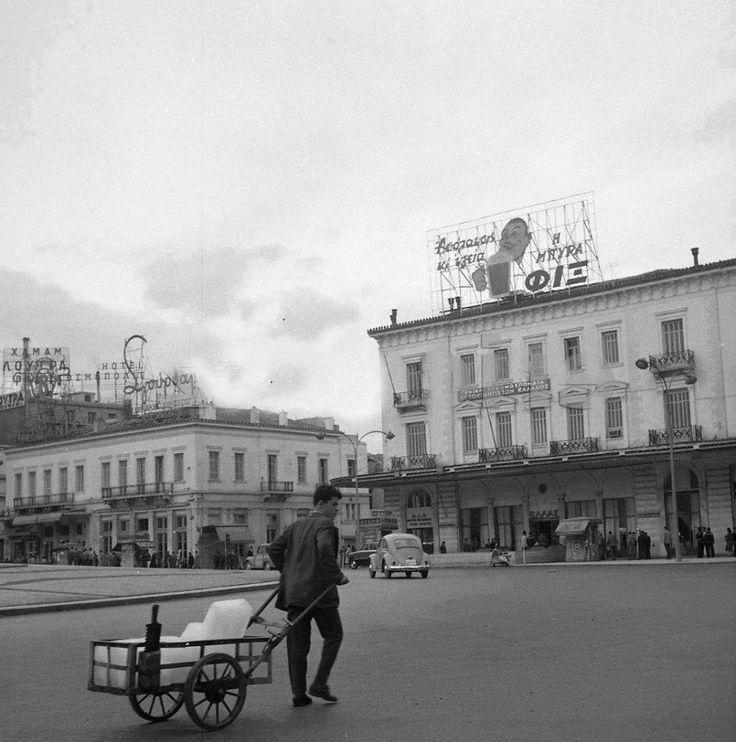 Αθήνα Ομόνοια παγοπωλης  1959