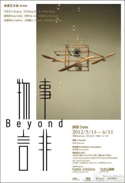 Chinese typographic poster design