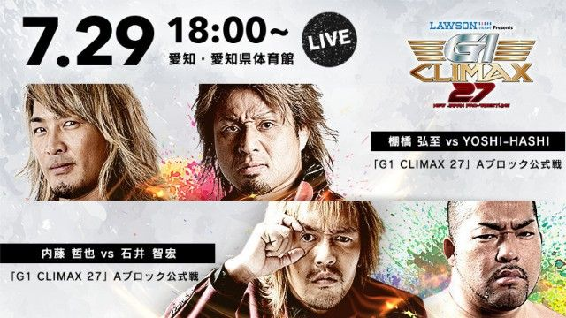 Watch NJPW G1 Climax 27 Day 9 7/29/2017 Full Show Online Free