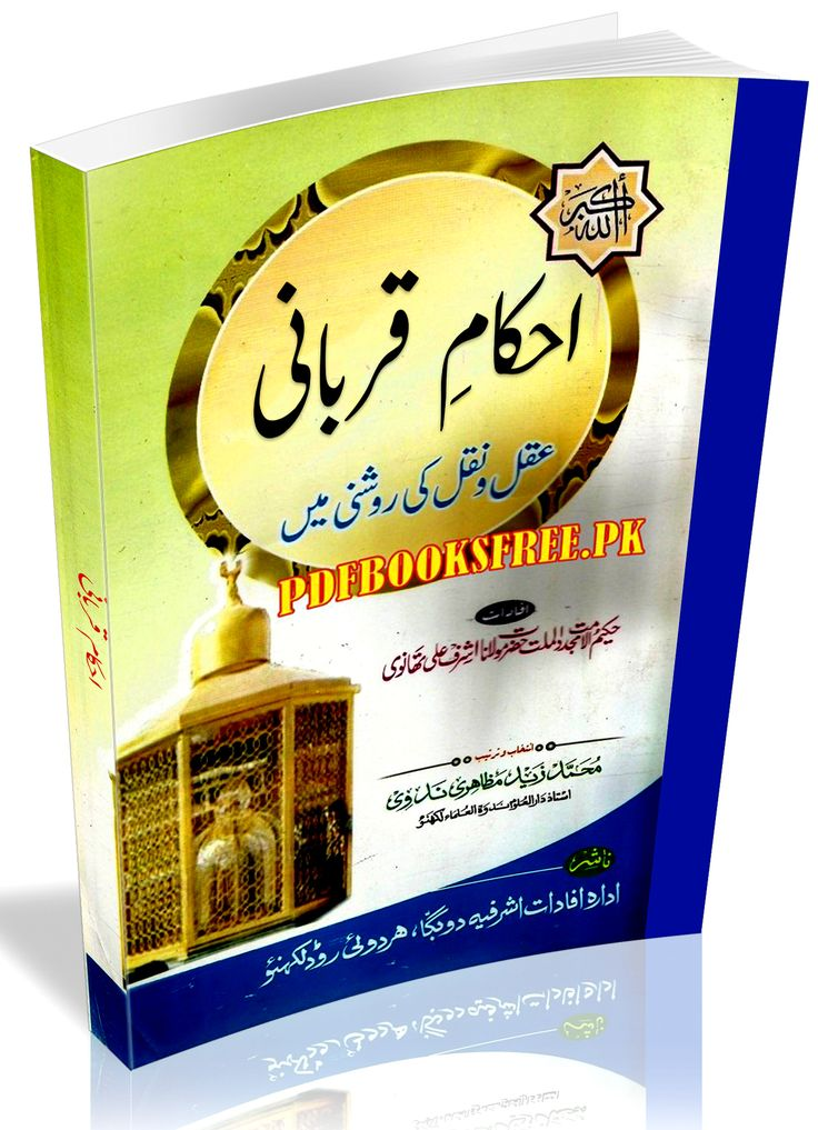 free islamic books pdf library