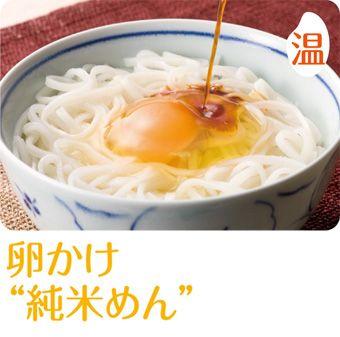 """卵かけ""""純米めん"""""""