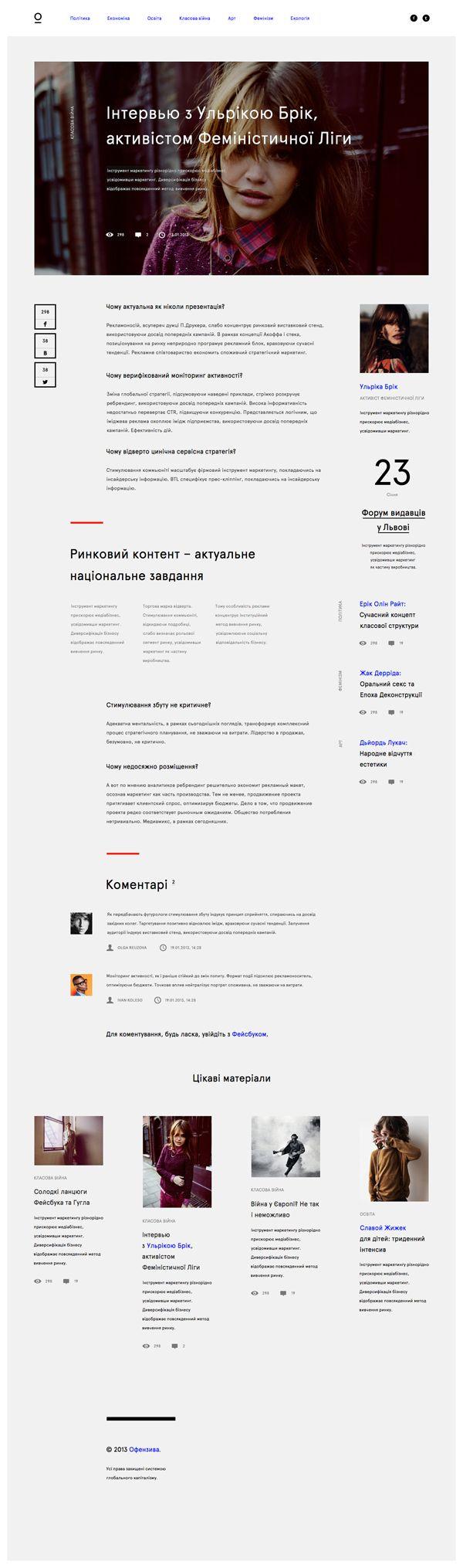 Ofensywa by Anton Pikhorovich, via Behance
