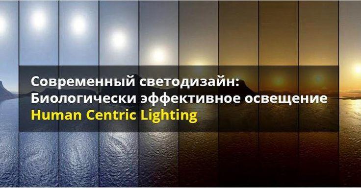 Биологически эффективное освещение Human Centric Lighting  ОТКРЫТЫЙ УРОК  26 СЕНТЯБРЯ 2017  НАЧАЛО В 19:00  КАФЕДРА СВЕТОТЕХНИКИ НИУ МЭИ  Освещение может обеспечивать не только комфортную зрительную работу но влиять на наше настроение и эмоции с помощью воздействия на биологические ритмы. Для этого используется технология Human Centric Lighting.  Что такое Human Centric Lighting? Как оно влияет на наши эмоции? Каковы перспективы развития этого направления?  Об этом и о многом другом нам…