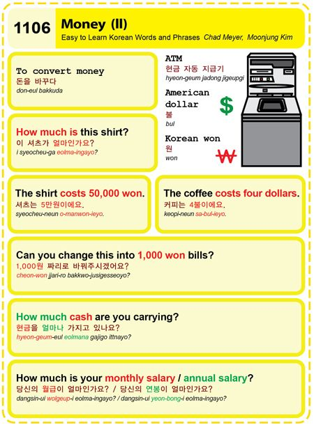 korean numbers/money Flashcards | Quizlet