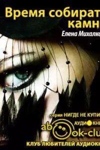 Михалкова Елена - слушать аудиокниги автора онлайн