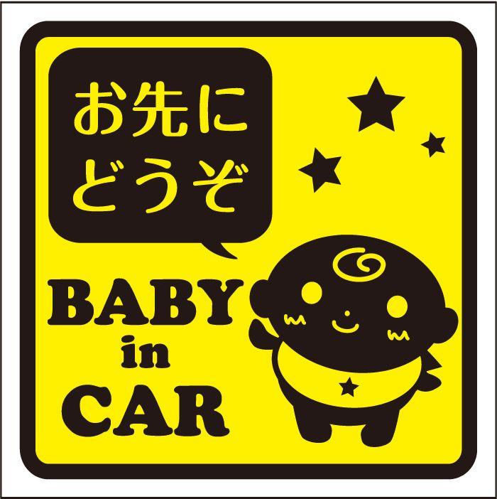 赤ちゃん乗ってますステッカー/BABYINCAR&お先にどうぞ/ベビーインカー/車ステッカー/CAR・カー・車シール/赤ちゃんベビー用品/出産お祝い/誕生日プレゼントにも☆