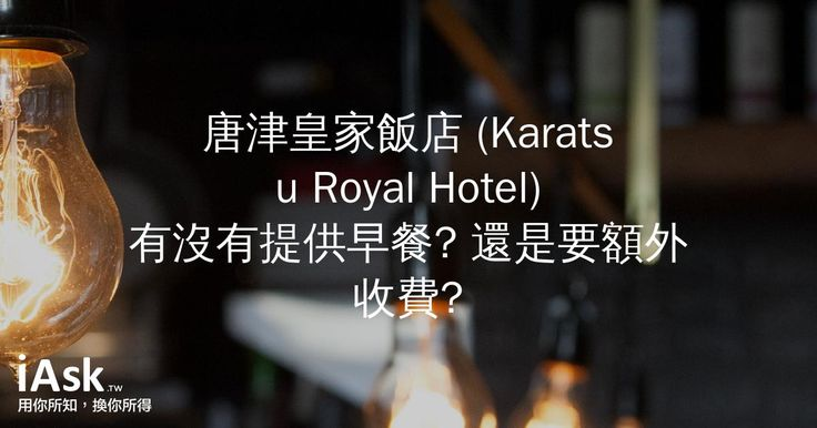 唐津皇家飯店 (Karatsu Royal Hotel)有沒有提供早餐? 還是要額外收費? by iAsk.tw