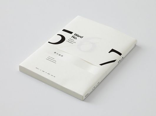 Wang Zhi Hong Book Design - Collected Visuals