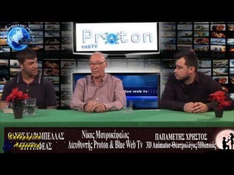 Proton&blue web tv-Όταν οι καρδιές βιώνουν την απόρριψη του έρωτα