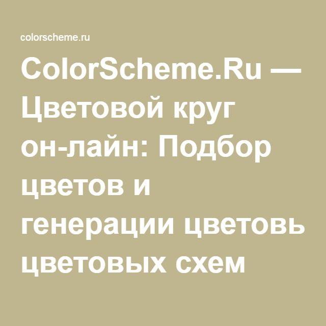 ColorScheme.Ru — Цветовой круг он-лайн: Подбор цветов и генерации цветовых схем