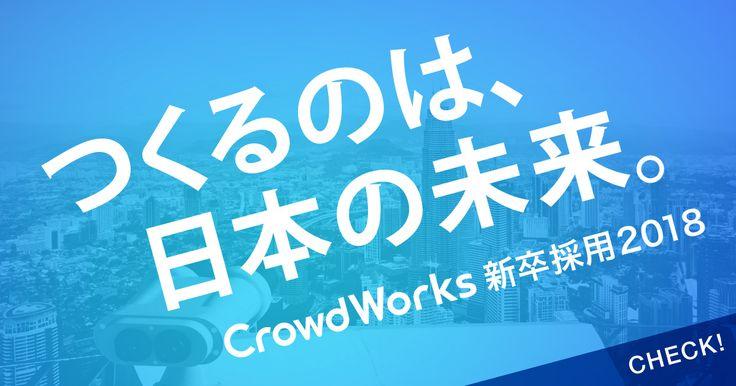 クラウドワークスの2018新卒採用サイト。日本の未来をつくる会社の中身を、ご紹介