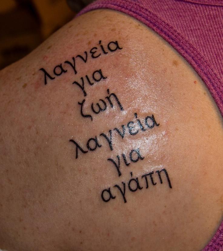 46 Best Greek Tattoos Images On Pinterest