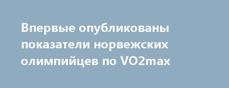 Впервые опубликованы показатели норвежских олимпийцев по VO2max https://articles.shkola-zdorovia.ru/vpervye-opublikovany-pokazateli-norvezhskih-olimpijtsev-po-vo2max/  Рекордным показателем VO2max среди норвежских биатлонистов отличился Уле-Эйнар Бьёрндален. Уровень его VO2max составляет 86 мл/кг/мин, что на 95% выше доверительного интервала остальных норвежских олимпийских биатлонистов. Однако это преимущество – не единственный фактор, который позволил Уле-Эйнар Бьёрндален завоевать титул…