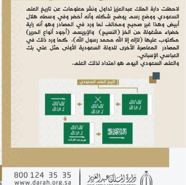 توضيح من دارة الملك عبدالعزيز بشأن معلومات مغلوطة عن علم المملكة