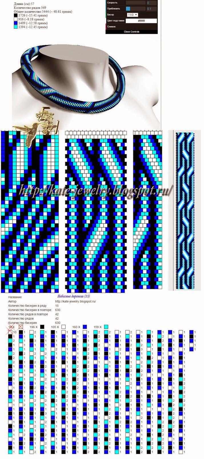 """Украшения из бисера и камней """"Beaded jewelry"""": Схема для жгута """"Небесные дорожки"""""""