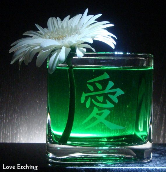 Love kanji  Etched 4 Square Glass Vase by LoveEtching on Etsy, $30.00