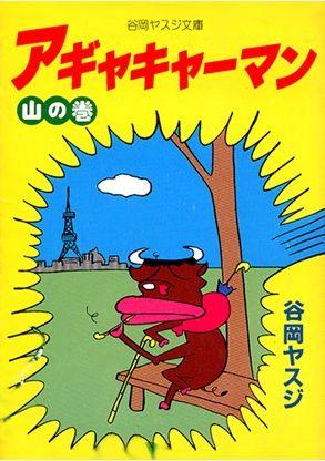 1984年、この年創刊された写真週刊誌「フライデー」のシンボルキャラクターには、村(そん)の馬アオが起用される。「アニマルどー!」、「アニマルぞろぞろ」、「ベロベーマン」、「アギャキャーマン」、などの意味不明なタイトルもあるが、全て動物が主人公であり、かつてこれほどに動物を不純に描いた漫画家は谷岡を置いてない。そうしてついに名作『ド忠犬ハジ公』が「週刊ヤングジャンプ」誌に長期連載される。  谷岡の創り出した動物キャラクターは人語を話す。人間の感情エレメントの具現化は動物ならではの滑稽さ。登場するキャラクターは、「タロ(牛)」、「アオ(馬)」、「バター犬(犬)」、「ムギギ(猫)」、「ペタシ(T大卒の哲学者)」、「チクリ先生(Hな針灸師)」、「タゴ(農村の青年)」、「花っぺ(ヒロイン)」、「じっつぁま(農村のボケ老人)」、「のりかず(マンガ家志望の浪人生)」、「ヨサク(農村から出て行った死刑囚)」など。