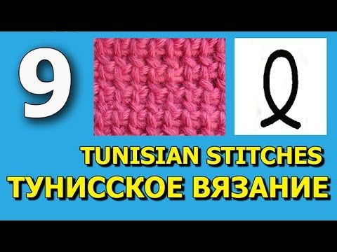 Tunisian Crochet Lesson 9 - Twisted Simple Stitch (Russian with English subtitles... Deb)