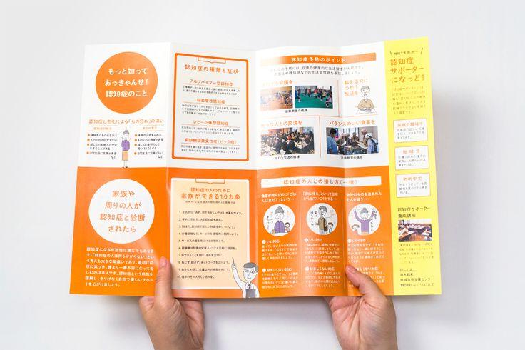町民向け認知症に関するリーフレット | ホームページ制作 パンフレット作成 鹿児島の制作会社クラウド